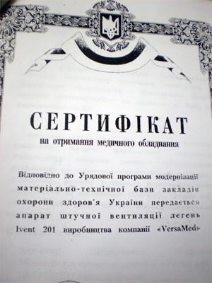 Сертифікат на отримання медичного обладнання