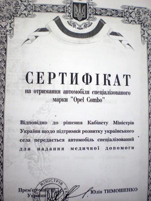 Сертифікат на отримання автомобіля