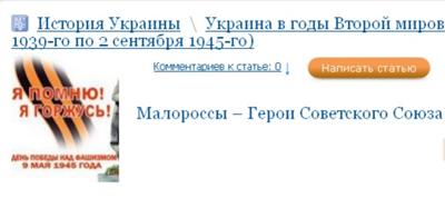 На російських форумах українців звуть малоросами. України для російських шовіністів не існує по сьогодні