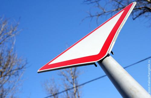 Знак «Уступи дорогу»