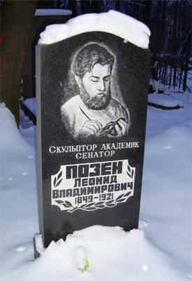 Могила Позена