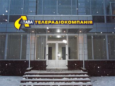 ОДТРК «Лтава»