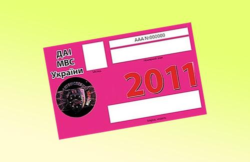 Талон техогляду 2011