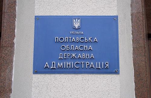 Полтавская областная госадминистрация