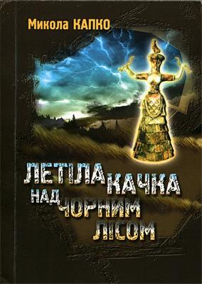 Роман «Летіла качка над Чорним лісом»
