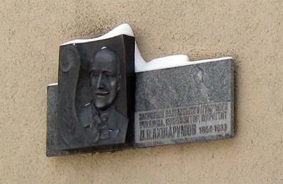 Меморіальна дошка Д. Ахшарумова на стіні Полтавського музичного училища