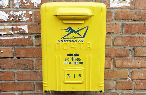 Поштова скринька «Укрпошти»