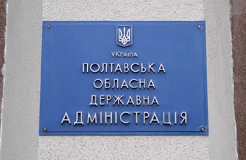 Полтавська обласна державна адміністрація