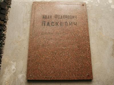 Здесь лежит прах Ивана Паскевича