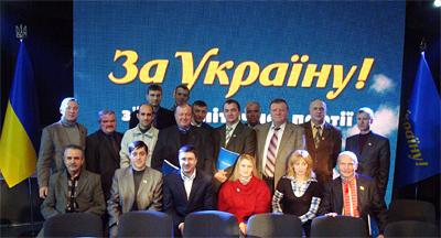З'їзд політичної партії «За Україну»