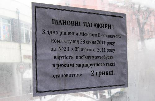 На роботу та з роботи — востаннє по 1,25 грн.