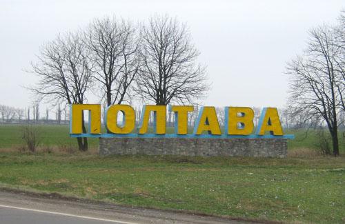 Чи була б Полтава без Лтави?..
