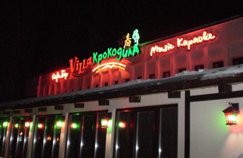 Рок-н-ролл-кафе «Вилла Крокодила»