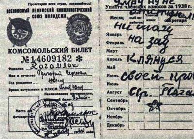 Комсомольский билет Григорий Кагамлыка