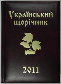 Український щорічник 2011