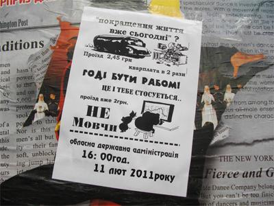 Листівка, що закликає громадян приєднатися до акції