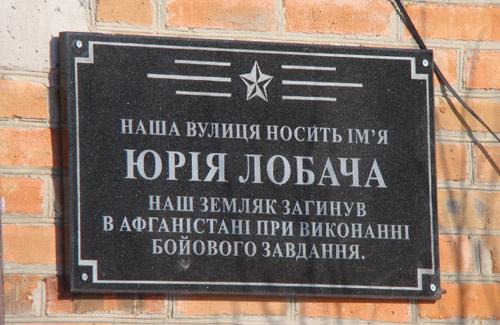 Ім'ям дев'ятнадцятирічного юнака назвали вулицю та встановили меморіальну дошку