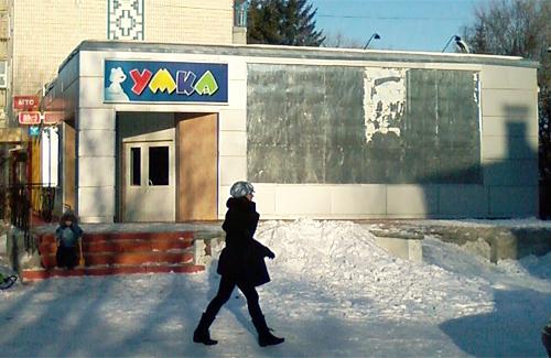 Гребенковский магазин «Шалун» отныне стал «Умкой»