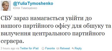 Twitter Юлії Тимошенко