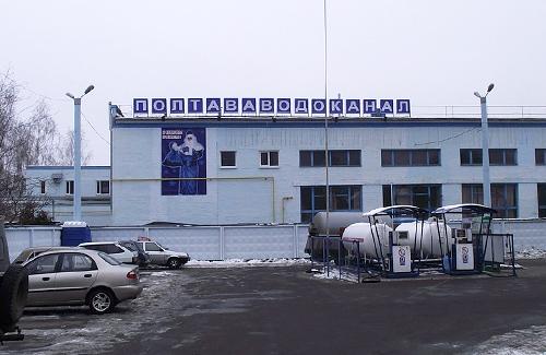 КП «Полтававодоканал»