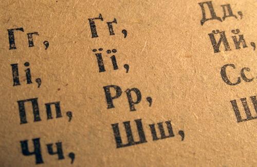 Як на Полтавщині рятують українську мову