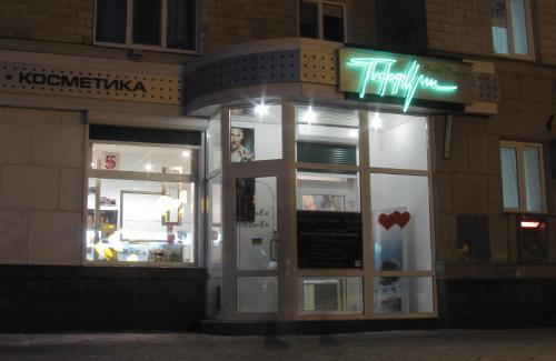 Парфюмерный бутик «Grand Parfum» в Полтаве