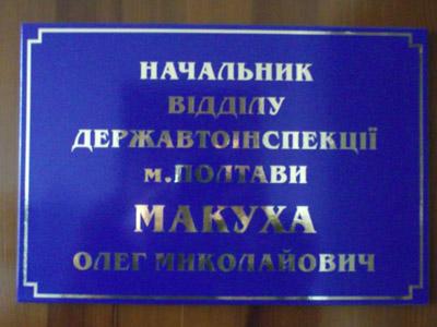 Олег Макуха, начальник отдела ГАИ в городе Полтава