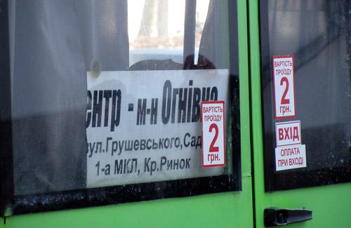 Екс-мер Полтави вимагає негайно зменшити ціну на проїзд до 1 грн. 50 коп.