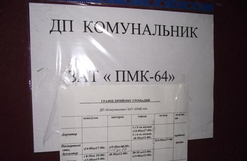 ДП «Комунальник» затопленим жителям: «Ніяких збитків немає»