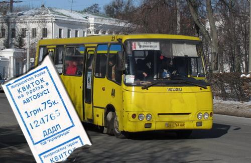 Завтра в Полтаве проезд снизится до 1,75 грн