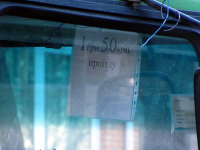 Сквозь стекло видим старый ценник - 1.50