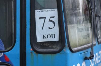 В тролейбусе проезд до сих пор 75 копеек