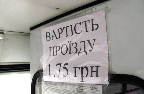 Цены на проезд в Полтаве: от 50 копеек до 2 гривен
