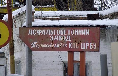 Асфальтобетонний завод Полтавського КПС ШРБУ