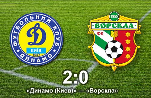 ФК «Динамо (Киев)» — ФК «Ворскла» — 2:0