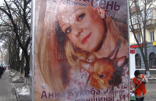 Собаке на руках у Анны Кукобы ничего не угрожает