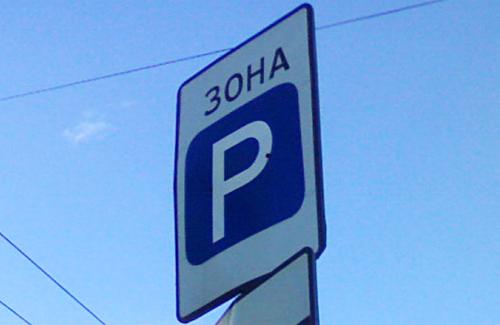 Тариф за парковку суттєво підвищать