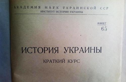 В Україну повертається радянська концепція історії