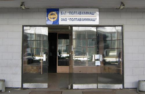 ВАТ «Полтавхіммаш» — флагман промисловості Полтави