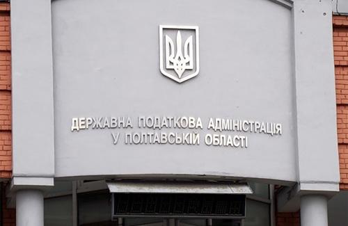 Державна податкова адміністрація в Полтавській області