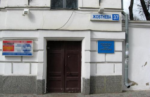 Будинок профспілок області