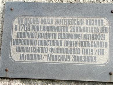 У Котельві спиляли вербу Максима Залізняка