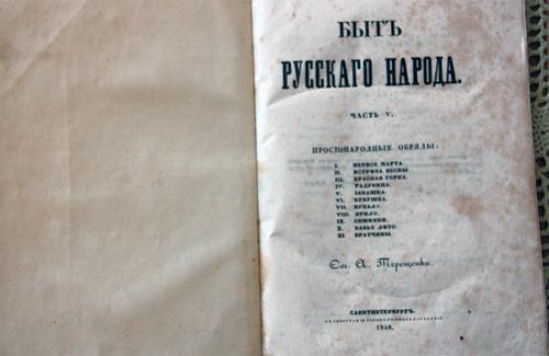 «Быт русского народа» Олександра Терещенка