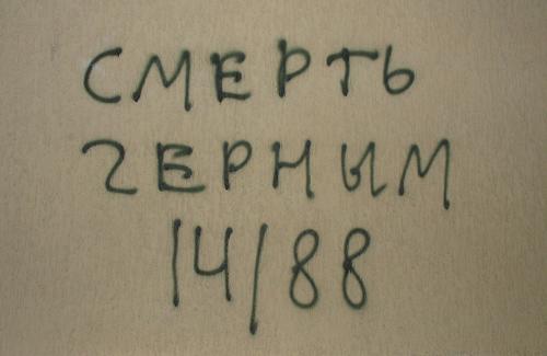 Надпись на стене дома на ул. Октябрьская, 62
