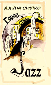 Збірка поезій «Город в стиле Jazz»