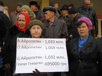 Ошукані вкладники пікетували офіс КС «Союз пенсіонерів України»