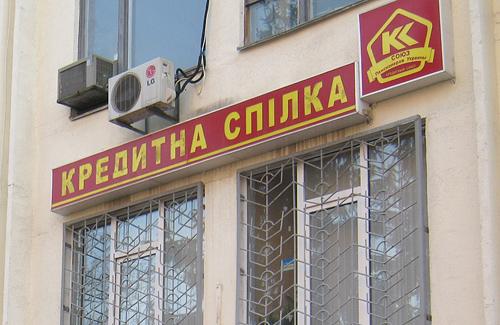 Полтавська філія кредитної спілки «Союз пенсіонерів України»