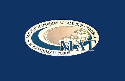 Международная Ассамблея столиц и крупных городов (МАГ)