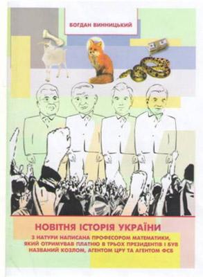 Новітня історія України з натури написана професором математики, який отримував платню в трьох президентів і був названий Козлом, агентом ЦРУ та агентом ФСБ