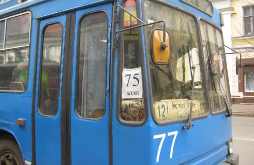Сьогодні вартість проїзду у тролейбусі — ще 75 копійок